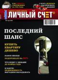 Личный счет №5 / 2010