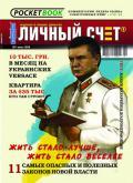 Личный счет №7 / 2010