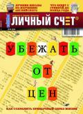 Личный счет №10 / 2010