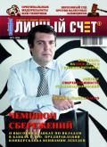 Личный счет №11 / 2010