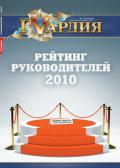 ГVардия №3 / 2010