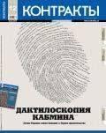 Контракты №12 / 2010