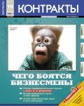 Контракты №19 / 2010