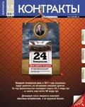 Контракты №1-3 / 2011