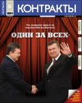 Контракты №8 / 2011