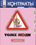 Контракты №10 / 2011