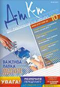 Дебет-Кредит №10 / 2011