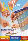 Дебет-Кредит №11 / 2011