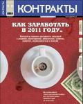 Контракты №11-12 / 2011