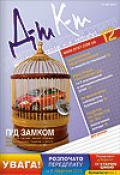 Дебет-Кредит №12 / 2011