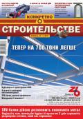 Конкретно о строительстве №1-2 / 2011