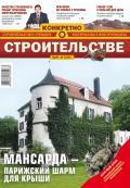 Конкретно о строительстве №3 / 2011