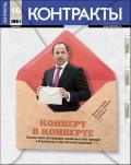 Контракты №16 / 2011