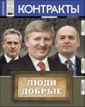 Контракты №17-18 / 2011