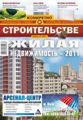 Конкретно о строительстве №4 / 2011