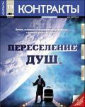 Контракты №19 / 2011