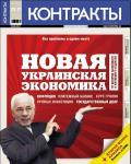 Контракты №20-21 / 2011