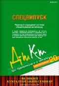 Дебет-Кредит №20 / 2011