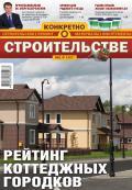Конкретно о строительстве №5 / 2011