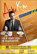 Дебет-Кредит №22 / 2011