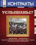 Контракты №23 / 2011