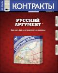 Контракты №24-25 / 2011