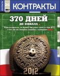 Контракты №26 / 2011