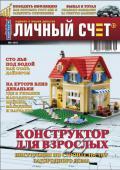 Личный счет №6 / 2011