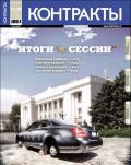 Контракты №27-28 / 2011