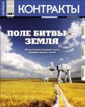 Контракты №29-30 / 2011