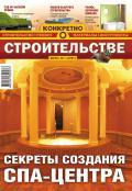 Конкретно о строительстве №7-8 / 2011