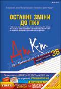 Дебет-Кредит №38 / 2011