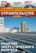 Конкретно о строительстве №9 / 2011