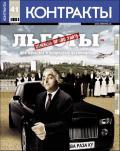 Контракты №41 / 2011