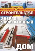 Конкретно о строительстве №10 / 2011