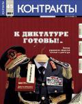 Контракты №45 / 2011