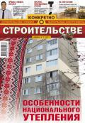 Конкретно о строительстве №11 / 2011