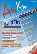 Дебет-Кредит №49 / 2011