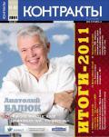 Контракты №51-52 / 2011
