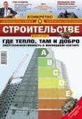 Конкретно о строительстве №12 / 2011