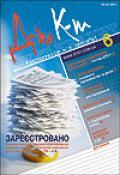 Дебет-Кредит №6 / 2012