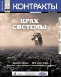 Контракты №5-6 / 2012