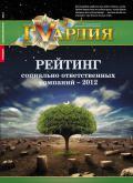 ГVардия №1 / 2012