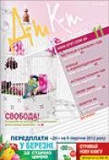 Дебет-Кредит №11 / 2012