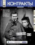 Контракты №10 / 2012