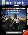 Контракты №11-12 / 2012