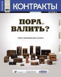 Контракты №13-14 / 2012