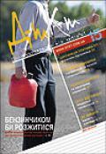Дебет-Кредит №15 / 2012