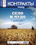 Контракты №16-17 / 2012