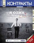 Контракты №18 / 2012
